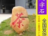 黄腊石刻字黄腊石 大型园林石 小区刻字黄腊石