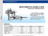 机械定心机BDS1308/20于秀利