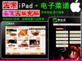 深圳餐厅软件餐饮软件收银系统点菜软件