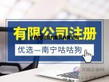 选咕咕狗注册公司,免费送代理记账