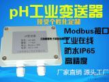 高精度pH变送器 pH电极pH探头 工业在线 防水