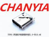 夹板式TYPE C母座CF连接器1.0款长10.45