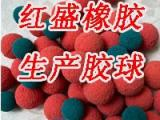 厂家生产冷凝器自动清洗装置专用胶球、红盛专业