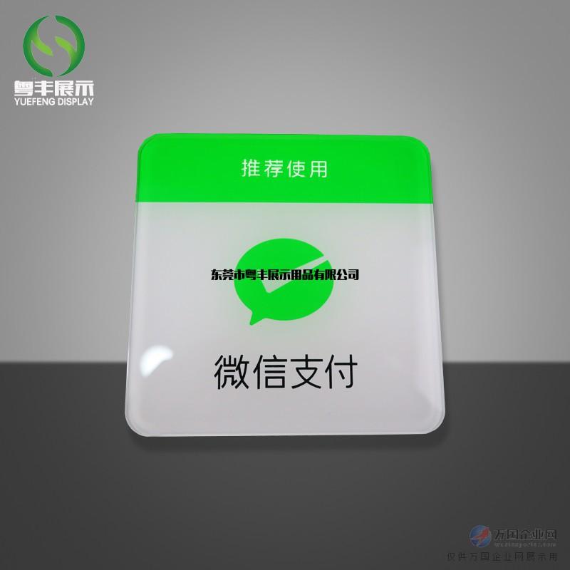 新款微信支付亚克力台牌工厂直接供货日产能2万套粤丰展示