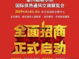 2019哈尔滨暖通供热展4月4日开幕