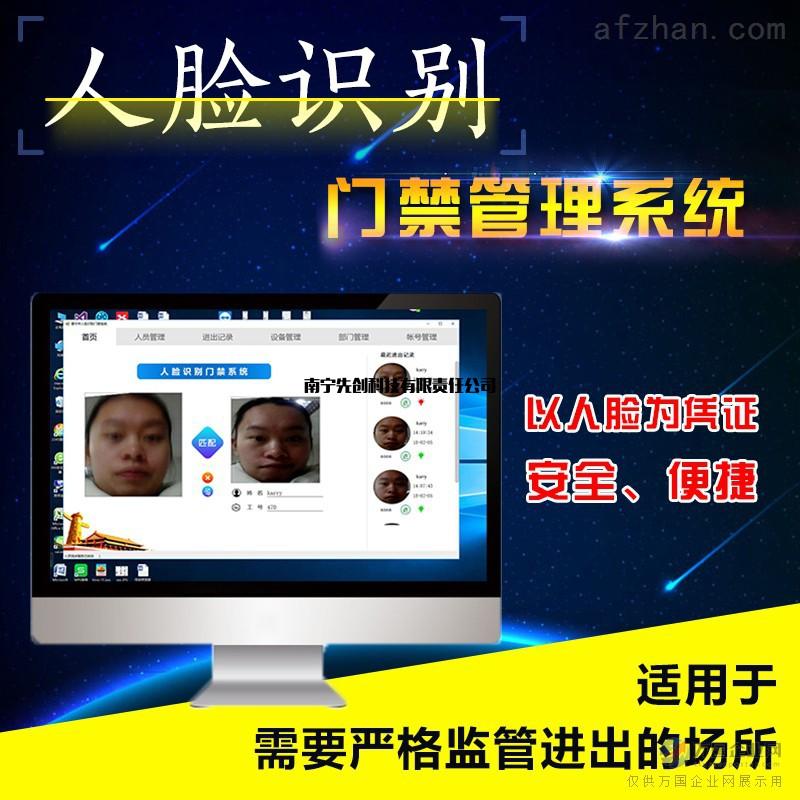 人脸识别门禁系统智能监控