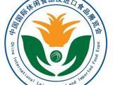 2018北京休闲食品及进口食品展览会
