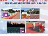 彩色透水混凝土面层密封剂 北京美邦双丙聚氨酯 超级耐磨