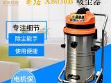 蜀路X8030B工业大功率吸尘器移动式干湿两吸尘吸水机