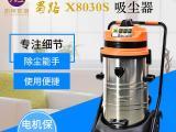 蜀路X8030S吸铁屑灰尘吸尘吸水干湿两用吸尘设备大功率工业