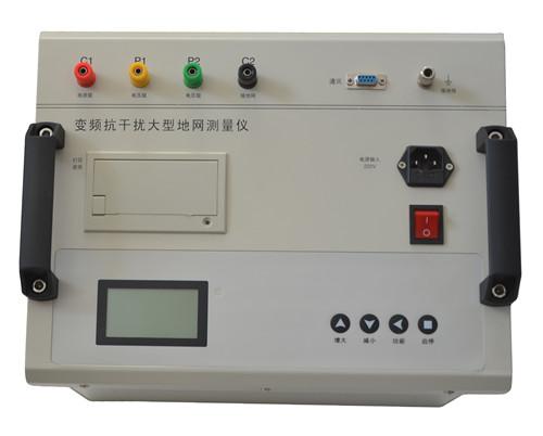 E 型变频抗干扰大地网电阻测量仪承装修试设备