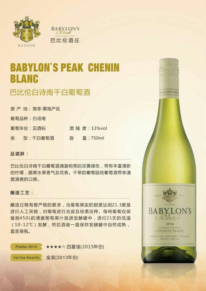 巴比伦白诗南干白葡萄酒