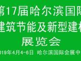 2019哈尔滨建筑节能建材4月4日开幕