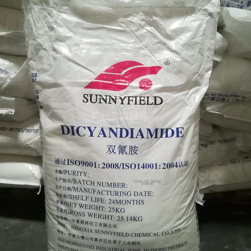 宁夏双氰胺包装