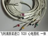 飞利浦原装进口一体心电图机TC20导联线+分线