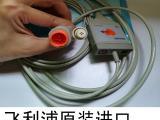 飞利浦原装进口监护仪PICCO主电缆  4.8m