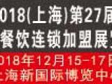 2018上海第27届国际餐饮连锁加盟展览会