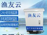 智能化水产养殖物联网系统