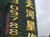 楼盘广告拉网字 巨幅楼盘网灯字 房地产外墙挂网字