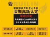深圳睿林为企业提供高新认证 高新补贴 企业认定 高企认定