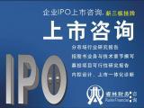 睿林财务公司为企业上市流程指引 新三板 IPO 财务顾问咨询