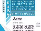 DLP大屏幕升级改造VCL-P3L2光机维修三菱