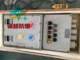 防爆电伴热控制箱