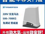 供应台湾力基平移门开门机,别墅庭院大门电机700KG