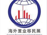 2018上海海外置业&移民留学展览会