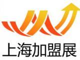 2018上海国际创业投资&连锁加盟展览会
