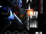 青岛电销机器人,青岛聚启智能,青岛外呼系统
