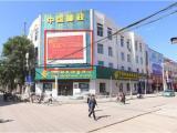 沁县人民路与东风街的交汇处邮政的墙面LED屏