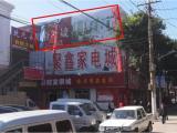 沁县-众鑫影城的楼顶大牌