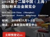IPME 2018第十二届中国(上海)国际粉末冶金展览会