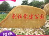 公园刻字石 假山黄蜡石 景观风景石 校园刻字石 良好招牌石