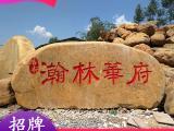 工厂招牌石,企业招牌石厂家,公司门口招牌景观石
