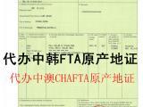 代办中韩FTACOO原产地证