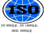 iso9000认证,iso9001认证