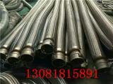 金属软管A耐腐蚀金属软管A化工厂用耐腐蚀金属软管生产厂家