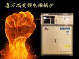 喜万瑞电磁锅炉省电节能环保安全