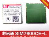 SIM7600CE-L全网通LTE 4G模块SIMCOM代理