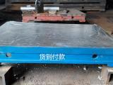 泊头市腾瑞量具有限公司铸铁平台,铸铁平板,焊接平台,焊接平板