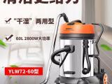 集合环保亿力YLW7260工业吸尘器