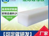 供应加成型食品级硅胶 半透明固体无毒无味 厂家直销