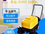 蜀路S1000物业保洁公司用电动式扫地机停车场尘扫地机