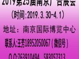 2019南京广告展(第25届)