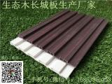 生态木137*20规格长城板厂家直销-规格齐全