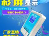 分体水控机 浴室IC卡刷卡系统 IC卡澡堂淋浴节水控制器