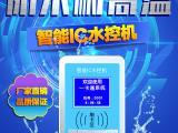 酒店分体水控机 水控机中文分体计量型 校园水控机