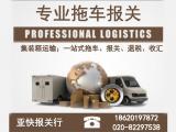 广州南沙拖车服务,集装箱运输服务-立量多